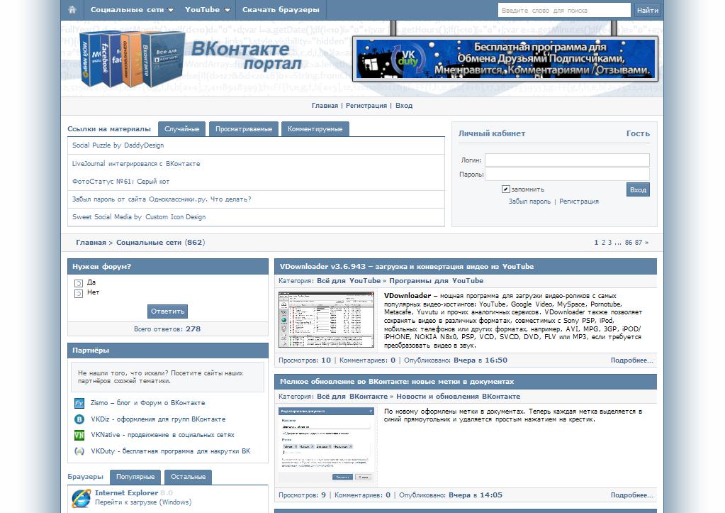Скачать шаблон сайта вконтакте для сайта